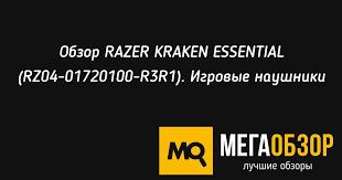 Обзор <b>RAZER KRAKEN</b> ESSENTIAL (RZ04-01720100-R3R1 ...