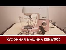 Кухонная Машина Kenwood Chef Sense - YouTube | полезности ...