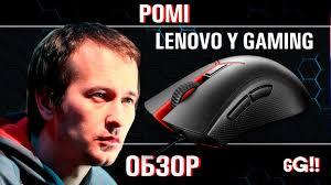 Обзор <b>Lenovo</b> Y - Оптическая мышка + розыгрыш <b>мышки</b> и коврика