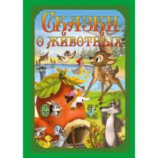 <b>Волшебные</b> сказки. Сказки о животных Развивающая <b>книга</b>