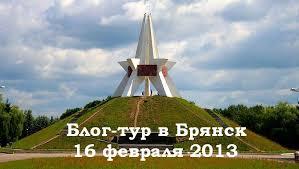 блог-турв Брянск