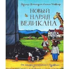 Книга «<b>Новый наряд великана</b>», автор Джулия Дональдсон ...