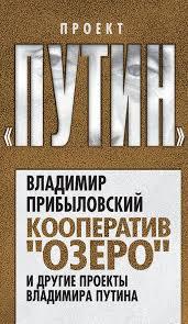 Кооператив «Озеро» и другие проекты Владимира Путина ...