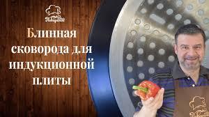 <b>Блинная сковорода</b> для <b>индукционной</b> плиты, как правильно ...