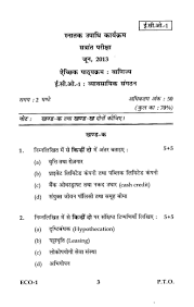 b com first year question paper student forum ignou b com first year economics business organisation question paper
