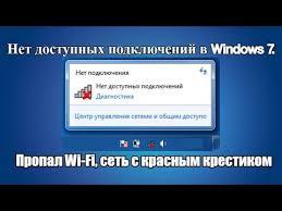 Как включить <b>сетевой адаптер</b> на Windows 7 - YouTube