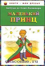 Маленький <b>принц</b> Сент-Экзюпери Антуан де <b>Эксмо</b> купить <b>книгу</b> ...