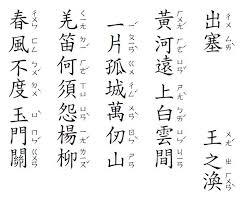 Image result for 涼州詞 王之渙