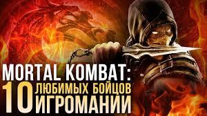 Mortal Kombat: 10 любимых бойцов Игромании - YouTube