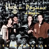 <b>Чиж и Разные люди</b> – Буги-Харьков (Digital) (1991)