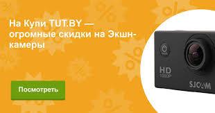 Купить онлайн <b>экшен</b>-<b>камеры</b> с видоискателем в Минске на KUPI ...
