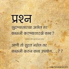 Marathi Quotes SMS, Quotes SMS in Marathi, Quotes Messages - Page 1 via Relatably.com