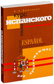 «<b>Курс</b> испанского языка для продолжающих» <b>Ирина Дышлевая</b> ...