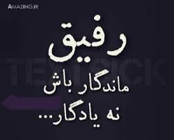 Image result for نامردی رفیق