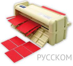 Нарезчик визиток формата А4 купить в Москве и области