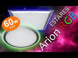<b>Estares</b> Arion RGB 60w (квадратный и круглый) - <b>Светодиодный</b> ...