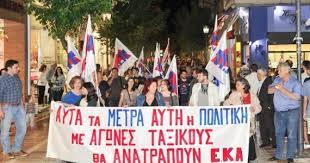 Αποτέλεσμα εικόνας για ΕΡΓΑΤΙΚΟ ΚΕΝΤΡΟ ΑΓΡΙΝΙΟΥ