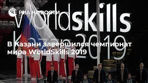 В Казани завершился чемпионат мира WorldSkills 2019 - РИА ...