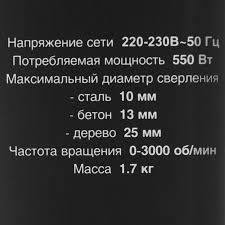 Сетевая <b>ударная дрель Вихрь</b> ДУ-550 72/8/1 72/8/1