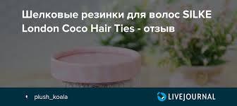 Шелковые <b>резинки для волос</b> SILKE London Coco <b>Hair</b> Ties - отзыв