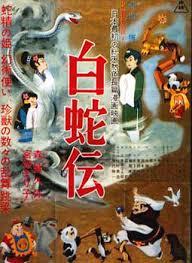 「長編カラーアニメーション映画『白蛇伝』」の画像検索結果