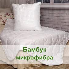Одеяло бамбук, <b>микрофибра</b> - купить оптом от производителя в ...