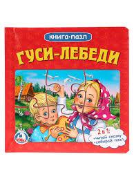 Книга-<b>Пазл Умка</b> 6629536 в интернет-магазине Wildberries.ru