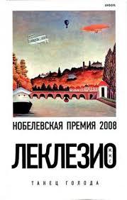 """Книга """"<b>Танец</b> голода"""" автора <b>Леклезио Жан</b>-<b>Мари</b>-<b>Гюстав</b> ..."""