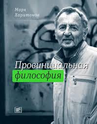 Провинциальная философия : Трилогия. — М. : Время, 2018