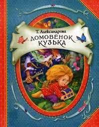 <b>Домовенок Кузька</b> Александрова <b>Росмэн</b> купить книгу: цена в ...
