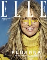 Купить <b>журнал Elle</b> с доставкой в интернет магазине ...
