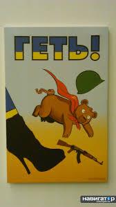 Выставка бандеровского плаката - мерзость для быдла: mikle1 ...