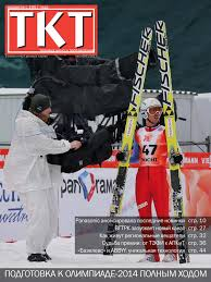 ТКТ №4 2013 / TKT #4 2013 by Mediarama - issuu