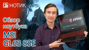 Подробный обзор <b>ноутбука MSI GL63 8SE</b> - вам шашечки или ...