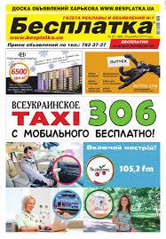 Besplatka kharkov 29 12 2014 by besplatka ukraine - issuu
