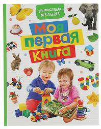 """<b>Котятова Н.И</b>. """"Энциклопедия малыша. <b>Моя</b> первая книга ..."""