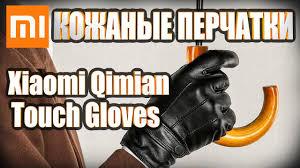 Кожаные <b>перчатки Xiaomi Mi</b> Qimian Touch <b>Gloves</b>. Новинка ...