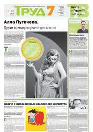 <b>Газета Труд</b> 7 - читать электронную версию издания