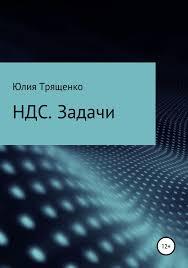 <b>Юлия Трященко</b>, <b>Налог на</b> добавленную стоимость. Задачи ...