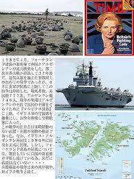 「フォークランド紛争」の画像検索結果