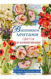 "Книга: ""Вышиваем лентами <b>цветы</b> и <b>композиции</b>"" - Ди, Жердева ..."
