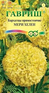 <b>Семена Бархатцы прямостоячие</b> (<b>тагетес</b>) Мери Хелен, 0,3г ...
