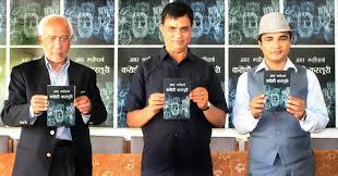 mohan bhattarai shymon neupane s karodau kasturi out for market education expert kedar bhakta mathema senior artist haribansha acharya and writer amar neupane presenting neupane s 3rd literary piece karadau kasturi on