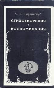 Стихотворения. Воспоминания. — Томск: Водолей. 1997