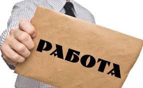 Картинки по запросу работа в Севастополе
