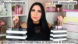 Покупки косметики в <b>Sephora</b> Распаковка PR Посылок ...