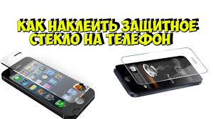 Как наклеить <b>защитное стекло</b> на телефон <b>Meizu</b> m5 и другие ...