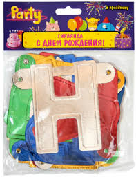 <b>Гирлянда</b>-буквы <b>Action</b>! <b>HAPPY</b> BIRTHDAY! 160 см — купить ...
