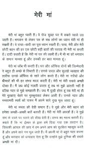 an essay on my mother essay for kids on my mother in hindi