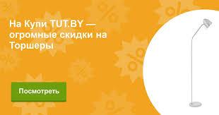 Купить <b>Торшеры Mantra</b> в Минске онлайн в интернет-магазине ...
